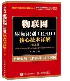 物联网射频识别RFID核心技术详解 黄玉兰 第3版 第三版 人民邮电出版社 9787115438188