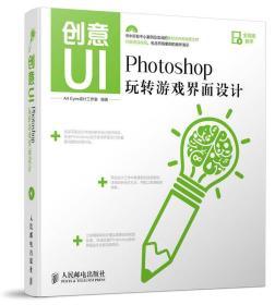 创意UIPhotoshop玩转游戏界面设计人民邮电出版社人民邮电出版社9787115386496