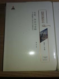 比较、争论与诠释 —— 理雅各牛津时代思想研究  20世纪中国古代文化经典域外传播研究书系    未拆封