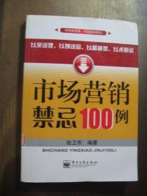 市场营销禁忌100例
