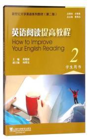 新世纪大学英语系列教材:英语阅读提高教程2(学生用书 第二版)
