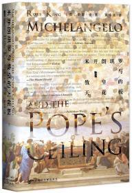 【精装】甲骨文丛书·米开朗琪罗与教皇的天花板