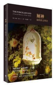 厕神:厕所的文明史:a social history of the toilet