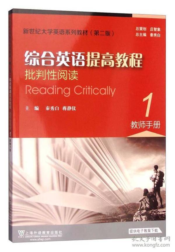 综合英语提高教程:批判性阅读(1 教师手册)/新世纪大学英语系列教材(第二版)