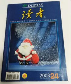 读者 2003年第24期