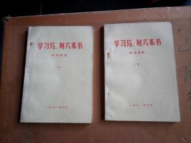 学习马列六本书  存六册  具体看图     从当地前5名县级出的 品好