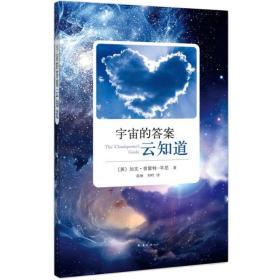 正版宇宙的答案云知道加文南海出版社9787544258111