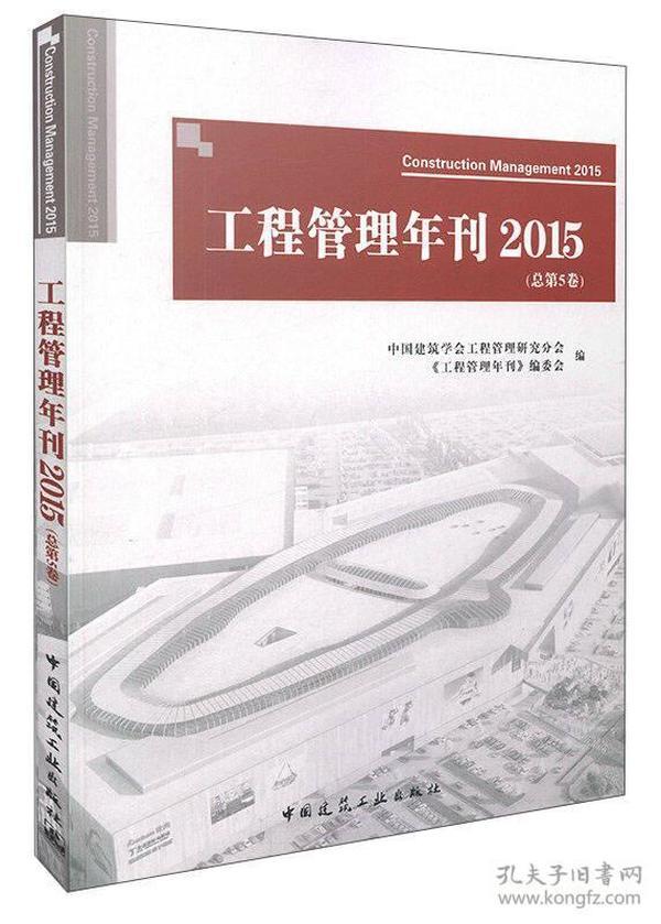 工程管理年刊(2015 总第5卷)