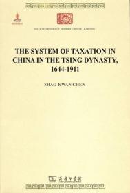 清代中国税收制度