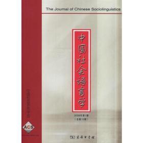 中国社会语言学 2008年第1期(总第10期)