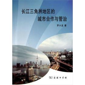长江三角洲地区的城市合作与管治