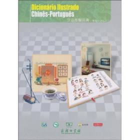 汉语图解词典 葡萄牙语版