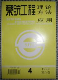系统工程理论方法应用(1999年 第4期)