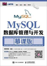MySQL数据库管理与开发 慕课版