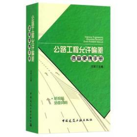 公路工程允许偏差速查便携手册