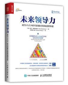 送书签ui-9787115452832-未来领导力 成为VUCA时代的复合型高适领导者