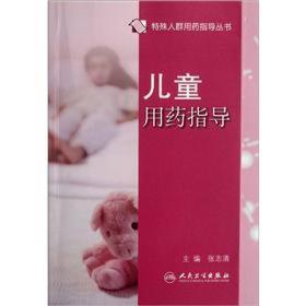 儿童用药指导