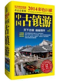 2014彩色巨献:中国古镇游
