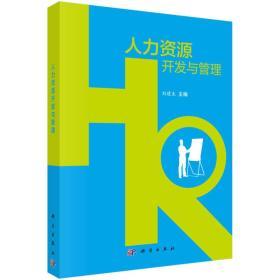 【正版】人力资源开发与管理 刘建生主编