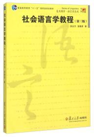 社会语言学教程(第3版)