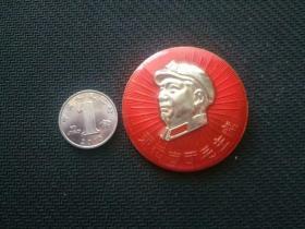 毛主席像章,永远忠于毛主席,鞍钢——1942