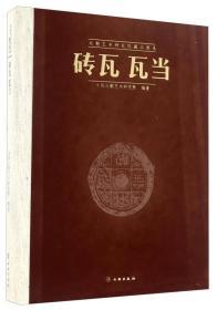北朝艺术研究院藏品图录砖瓦 :瓦当
