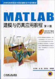 MATLAB建模与仿真应用教程(第2版)/21世纪高等院校计算机辅助设计规划教材