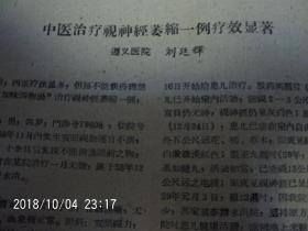 中医治疗视神经萎缩一例疗效显著——遵义医院  刘延辉    中医复印资料 (1页A4纸)