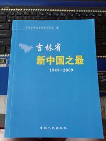吉林省新中国之最 1949-2009