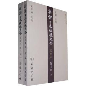 新译日本法规大全(点校本·第3卷)