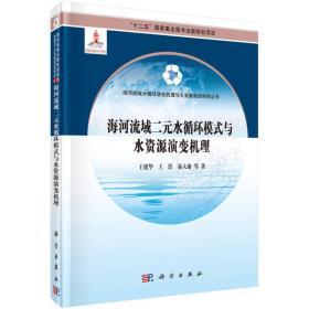 海河流域二元水循环模式与水资源演变机理