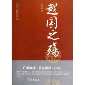 中国考古探秘纪实丛书:越国之殇(广州南越王墓发掘地)(修订版)