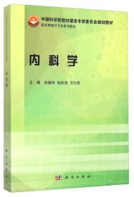 内科学 朱健华柏宏坚方五旺 科学出版社 9787030463265