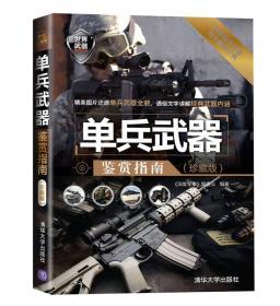 世界武器鉴赏系列:单兵武器鉴赏指南(珍藏版)