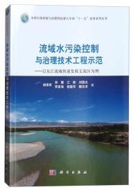 流域水污染控制与治理技术工程示范:以东江流域快速发展支流区为例