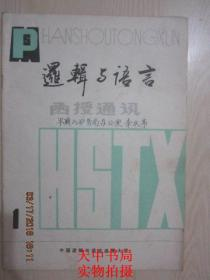 【创刊号】逻辑与语言 函授通讯 1983年第一期