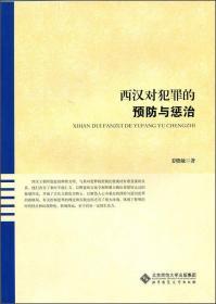 西汉对犯罪的预防与惩治
