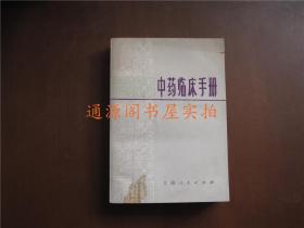 中药临床手册(1977年一版一印)
