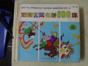 彩色世界名著100集 (蓝星篇)
