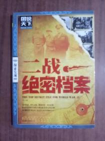 图说天下·探索发现系列:二战绝密档案    9787550212732