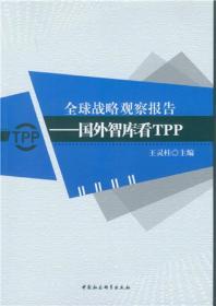 全球战略观察报告:国外智库看TPP