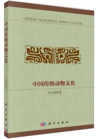 中国传统动物文化
