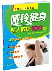 (大眾健康)健身私人教練系列--啞鈴健身私人教練100課