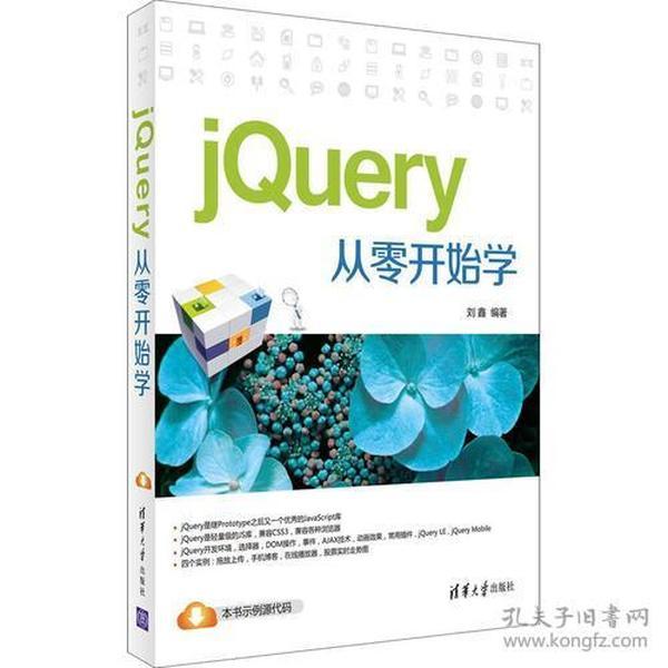 jQuery从零开始学