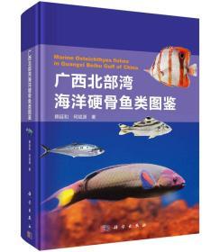 广西北部湾海洋硬骨鱼类图鉴