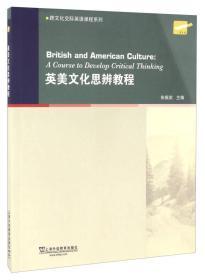 英美文化思辨教程