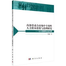 内部劳动力市场中专用性人力资本投资与治理研究:以大型国有企业为例