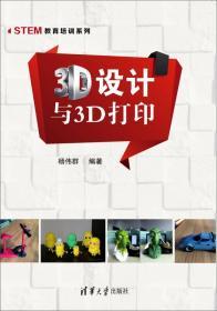 3D设计与3D打印