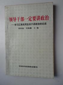 领导干部一定要讲政治-学习江泽民同志关于讲政治的论述