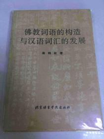 佛教词语的构造与汉语词汇的发展